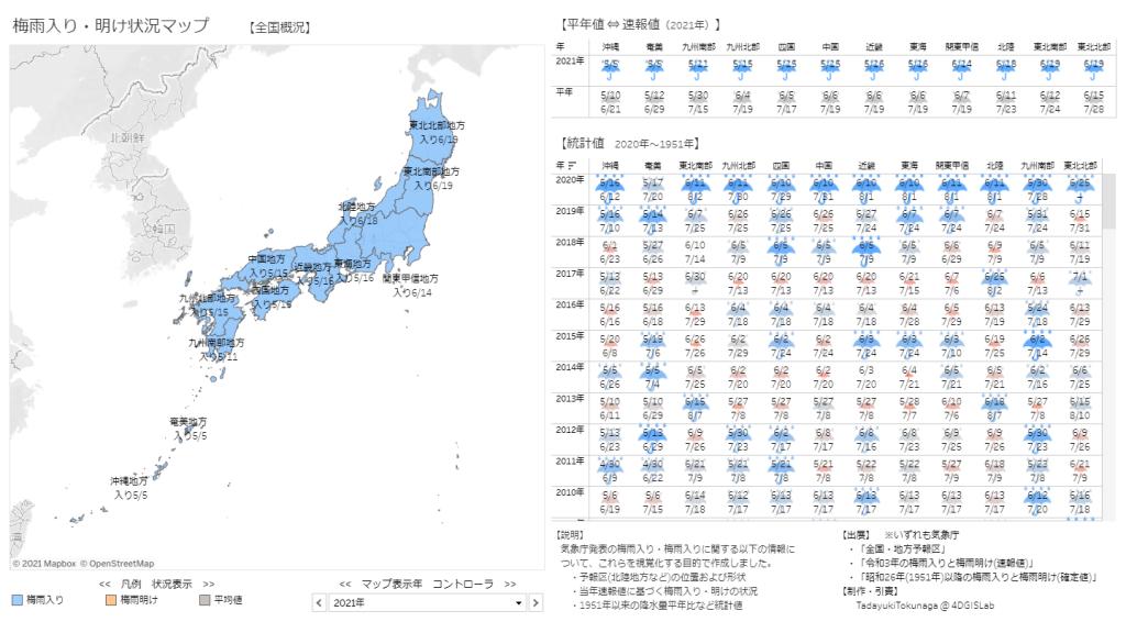 梅雨入り・梅雨明けマップ ver.3